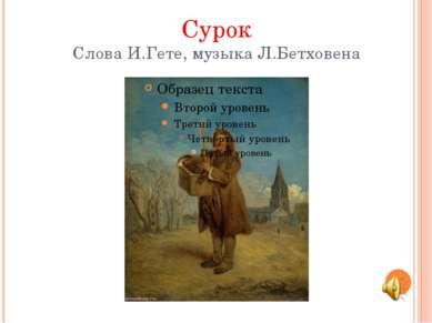 Сурок Слова И.Гете, музыка Л.Бетховена