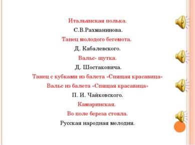 Итальянская полька. С.В.Рахманинова. Танец молодого бегемота. Д. Кабалевского...