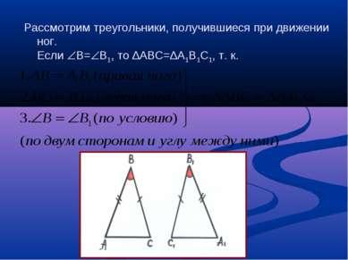 Рассмотрим треугольники, получившиеся при движении ног. Если В= В1, то ∆АВС=∆...
