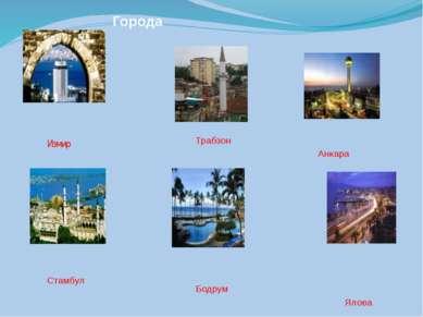 Измир Трабзон Анкара Ялова Бодрум Стамбул Города
