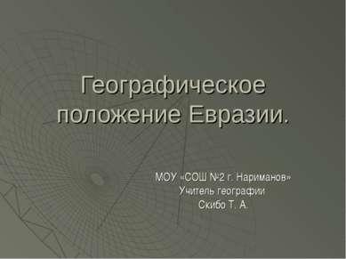 Географическое положение Евразии. МОУ «СОШ №2 г. Нариманов» Учитель географии...
