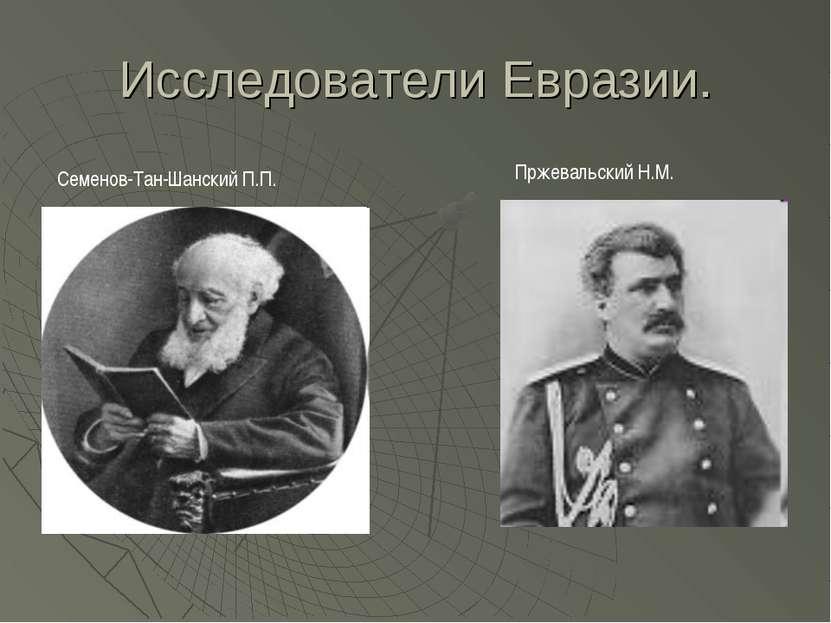 Исследователи Евразии. Семенов-Тан-Шанский П.П. Пржевальский Н.М.