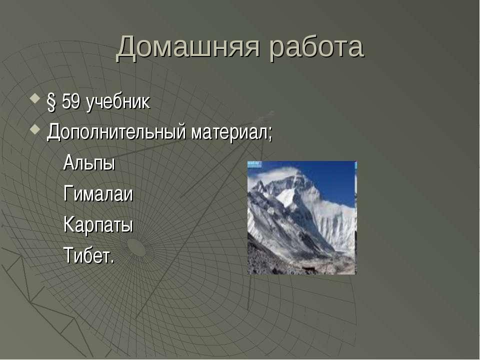 Домашняя работа § 59 учебник Дополнительный материал; Альпы Гималаи Карпаты Т...