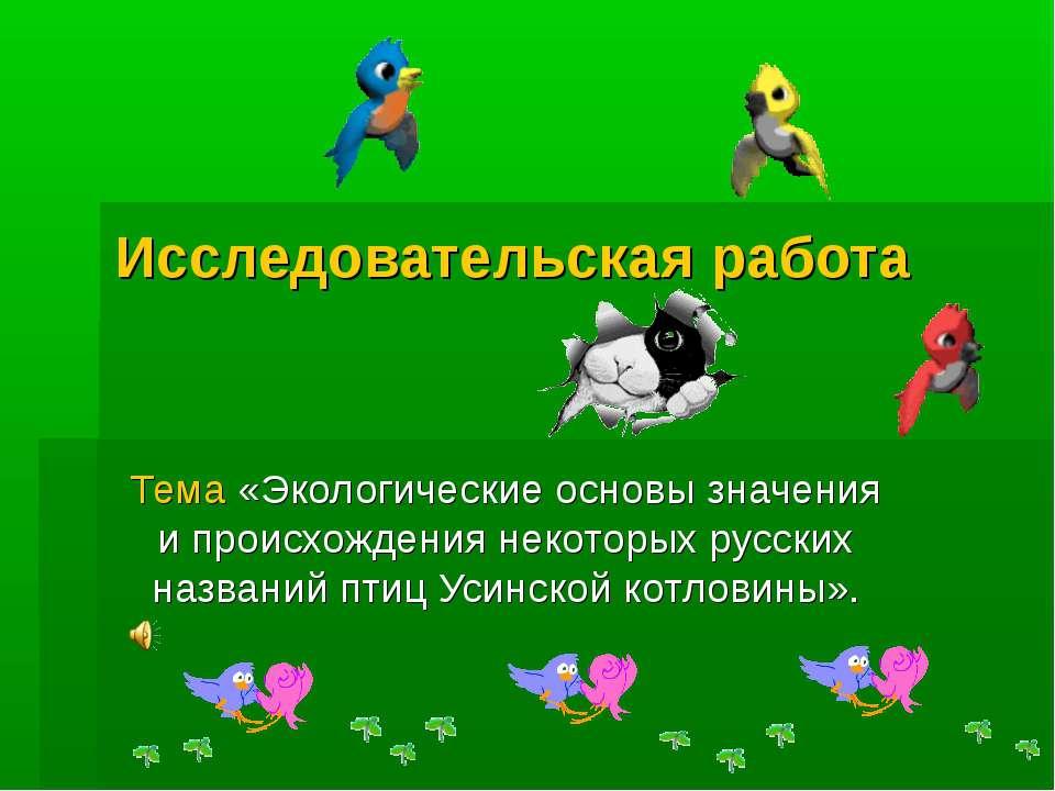 Исследовательская работа Тема «Экологические основы значения и происхождения ...