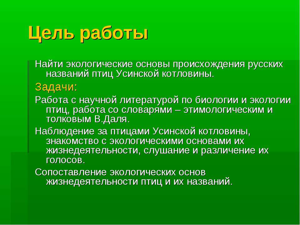 Цель работы Найти экологические основы происхождения русских названий птиц Ус...