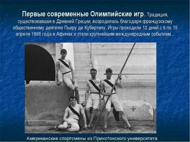 Первые современные Олимпийские игр. Традиция, существовавшая в Древней Греции...