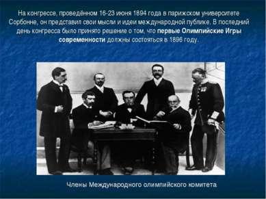 На конгрессе, проведённом 16-23 июня 1894 года в парижском университете Сорбо...