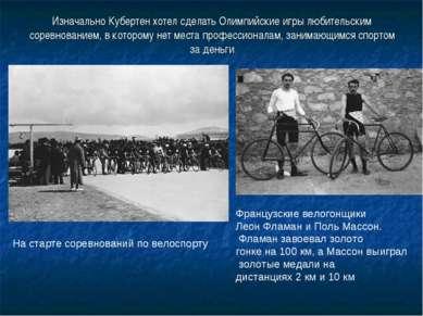 Изначально Кубертен хотел сделать Олимпийские игры любительским соревнованием...