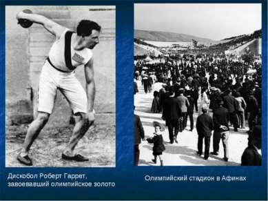 Дискобол Роберт Гаррет, завоевавший олимпийское золото Олимпийский стадион в ...