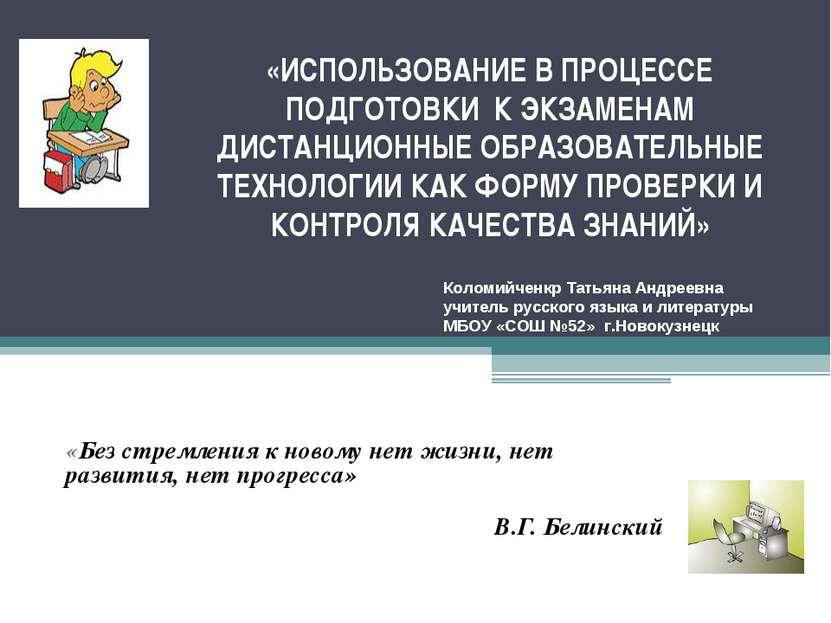 «ИСПОЛЬЗОВАНИЕ В ПРОЦЕССЕ ПОДГОТОВКИ К ЭКЗАМЕНАМ ДИСТАНЦИОННЫЕ ОБРАЗОВАТЕЛЬНЫ...