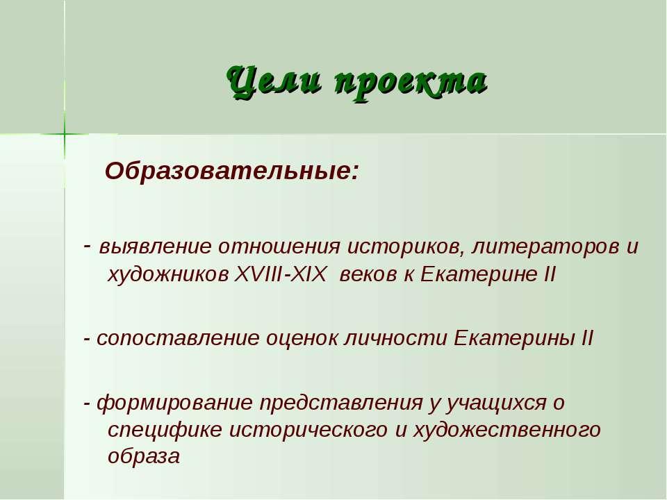 Цели проекта Образовательные: - выявление отношения историков, литераторов и ...