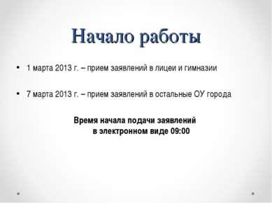 Начало работы 1 марта 2013 г. – прием заявлений в лицеи и гимназии 7 марта 20...