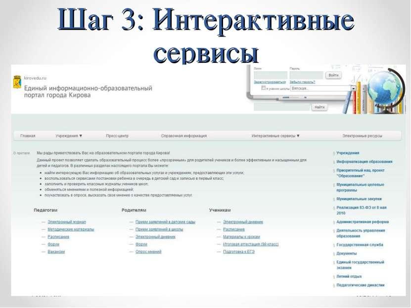 Шаг 3: Интерактивные сервисы * Footer Text * Footer Text