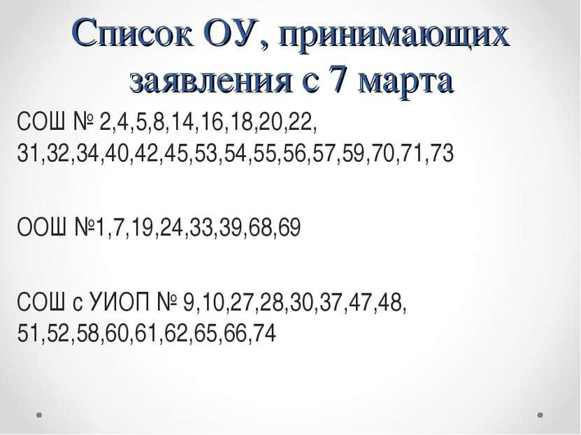 Список ОУ, принимающих заявления с 7 марта СОШ № 2,4,5,8,14,16,18,20,22, 31,3...