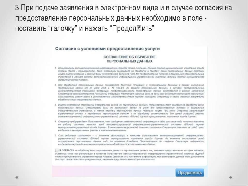 3.При подаче заявления в электронном виде и в случае согласия на предоставлен...