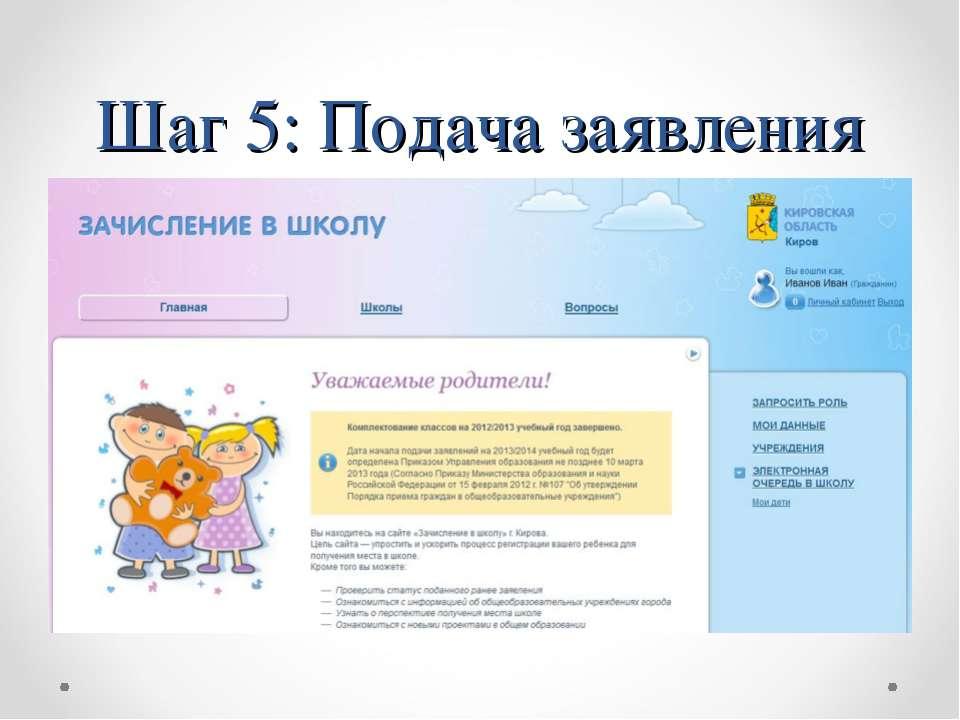 Шаг 5: Подача заявления