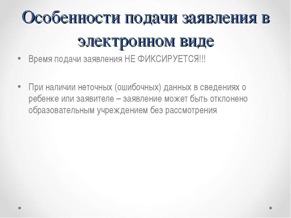 Особенности подачи заявления в электронном виде Время подачи заявления НЕ ФИК...