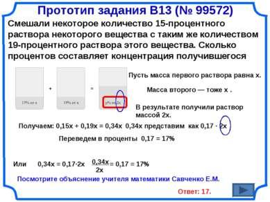 Прототип задания B13 (№ 99572) Смешали некоторое количество 15-процентного ра...