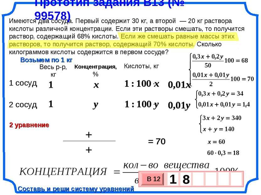 0,01y 0,01x 1 1 1 1 Имеются два сосуда. Первый содержит 30 кг, а второй — 20...