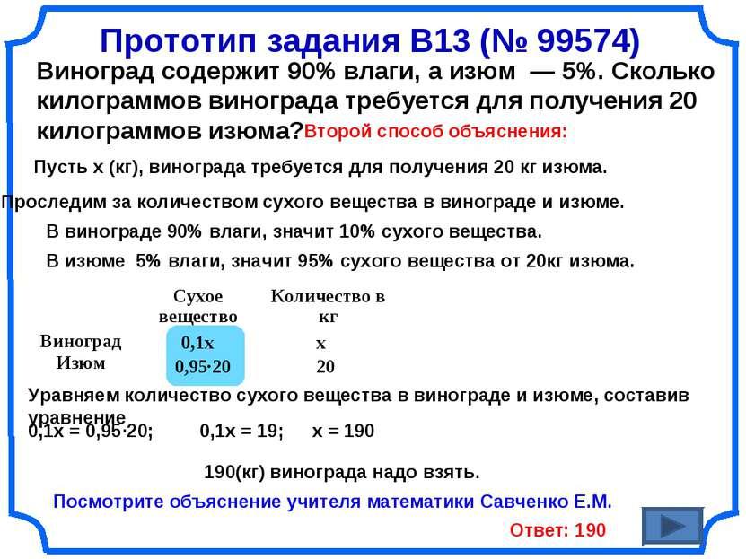Прототип задания B13 (№ 99574) Виноград содержит 90% влаги, а изюм — 5%. Ско...