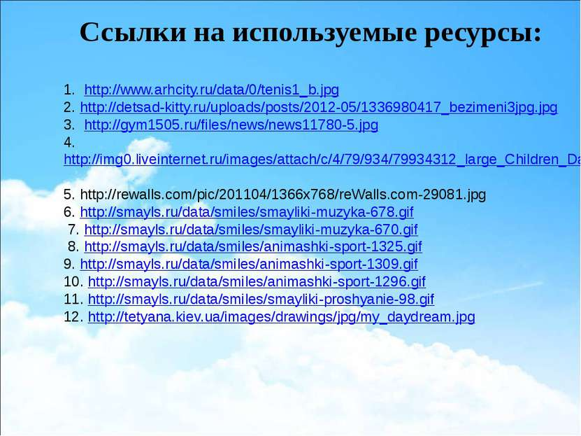 1. http://www.arhcity.ru/data/0/tenis1_b.jpg 2. http://detsad-kitty.ru/upload...