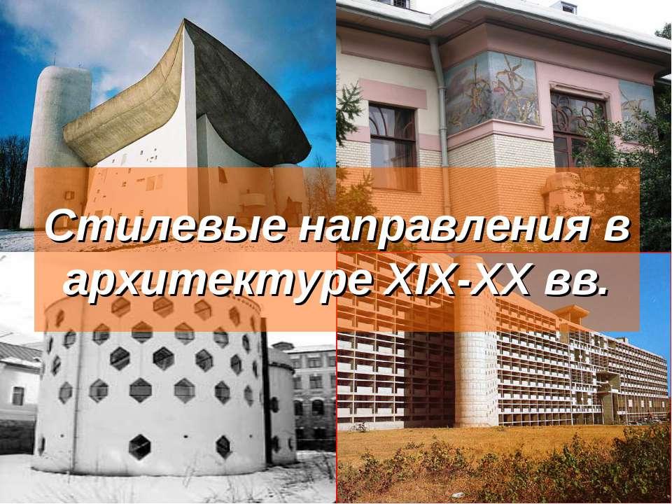 Стилевые направления в архитектуре XIX-XX вв.