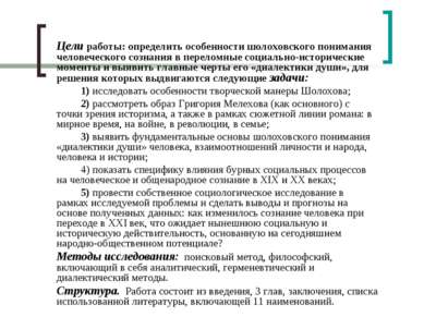 Цели работы: определить особенности шолоховского понимания человеческого созн...
