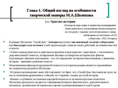 Глава 1. Общий взгляд на особенности творческой манеры М.А.Шолохова 1.1. Чувс...