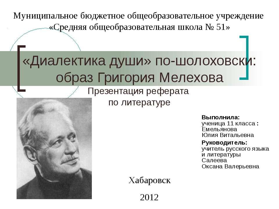 «Диалектика души» по-шолоховски: образ Григория Мелехова Презентация реферата...