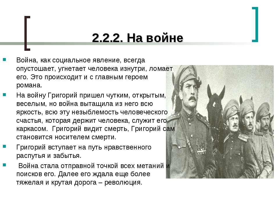 2.2.2. На войне Война, как социальное явление, всегда опустошает, угнетает че...