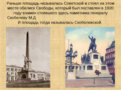 Раньше площадь называлась Советской и стоял на этом месте обелиск Свободы, ко...