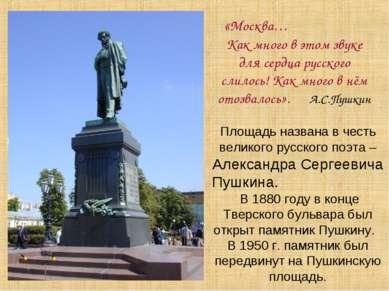 «Москва… Как много в этом звуке для сердца русского слилось! Как много в нём ...