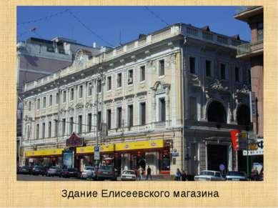 Здание Елисеевского магазина