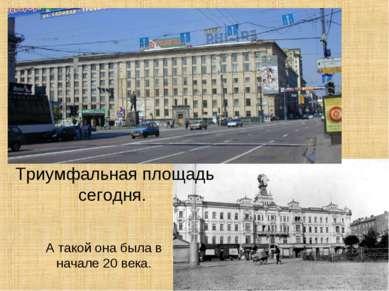 А такой она была в начале 20 века. Триумфальная площадь сегодня.