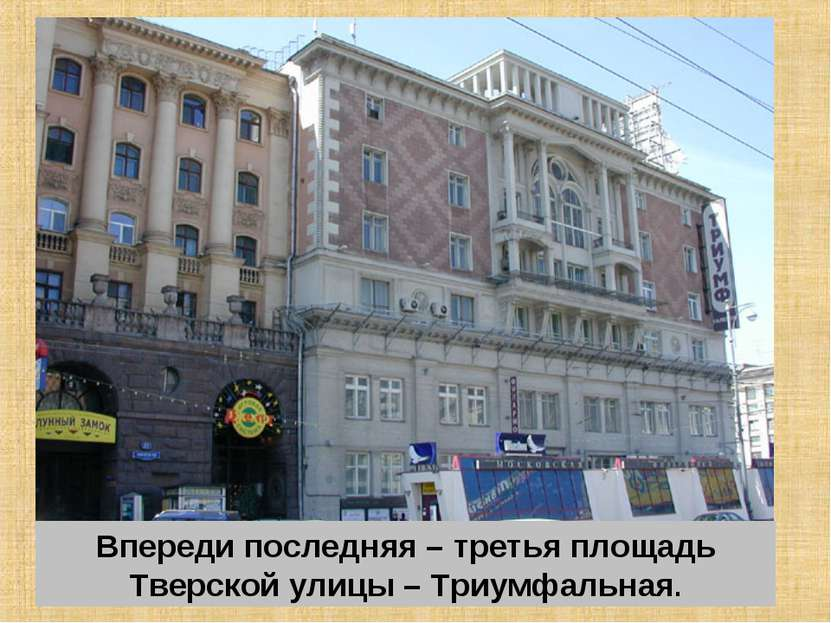 Впереди последняя – третья площадь Тверской улицы – Триумфальная.