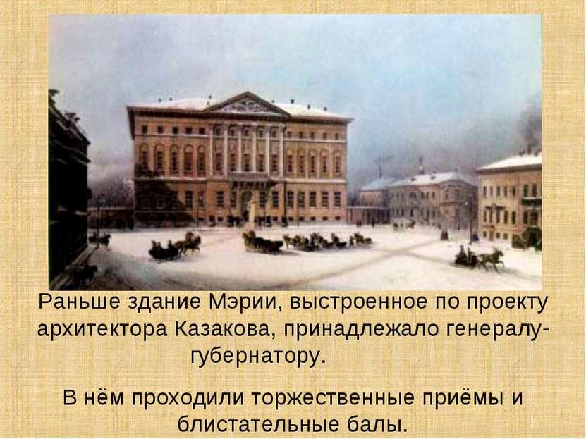Раньше здание Мэрии, выстроенное по проекту архитектора Казакова, принадлежал...