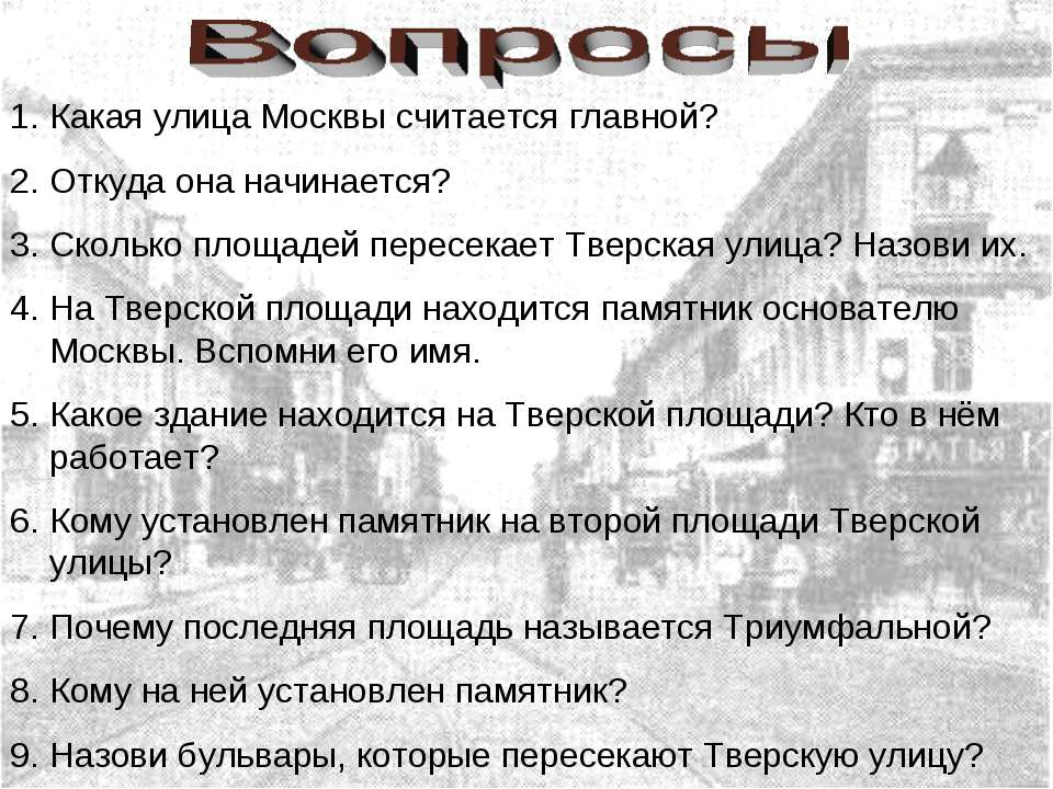 Какая улица Москвы считается главной? Откуда она начинается? Сколько площадей...