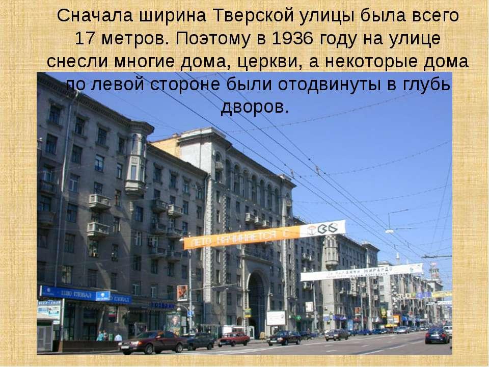 Сначала ширина Тверской улицы была всего 17 метров. Поэтому в 1936 году на ул...