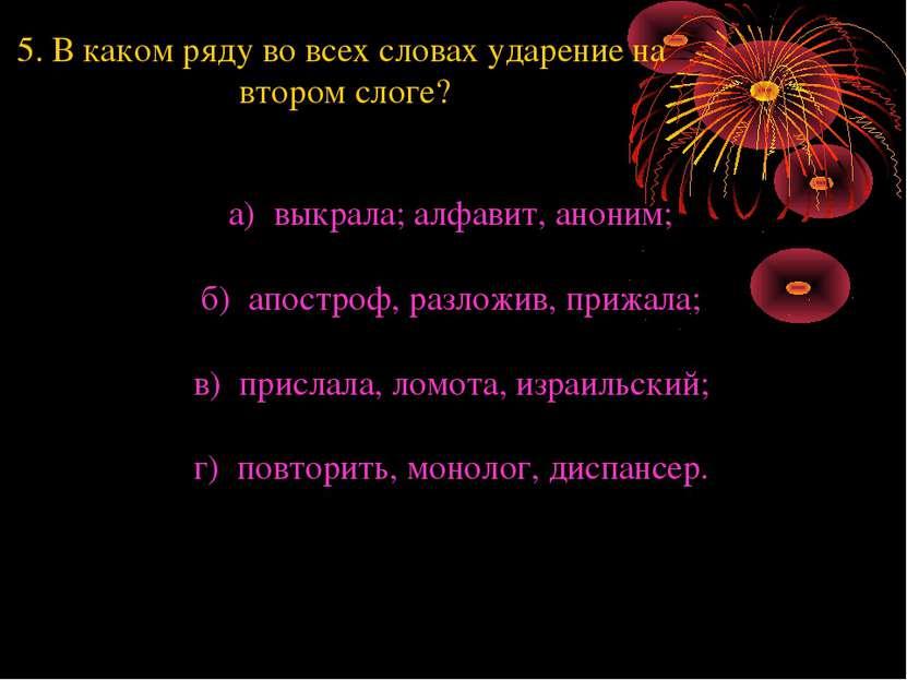 5. В каком ряду во всех словах ударение на втором слоге? а) выкрала; алфавит,...