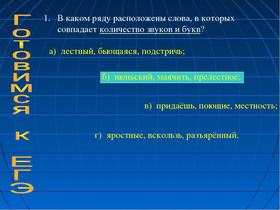 В каком ряду расположены слова, в которых совпадает количество звуков и букв?...