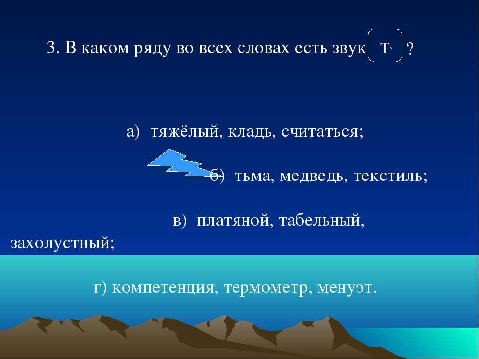 а) тяжёлый, кладь, считаться; б) тьма, медведь, текстиль; в) платяной, табель...