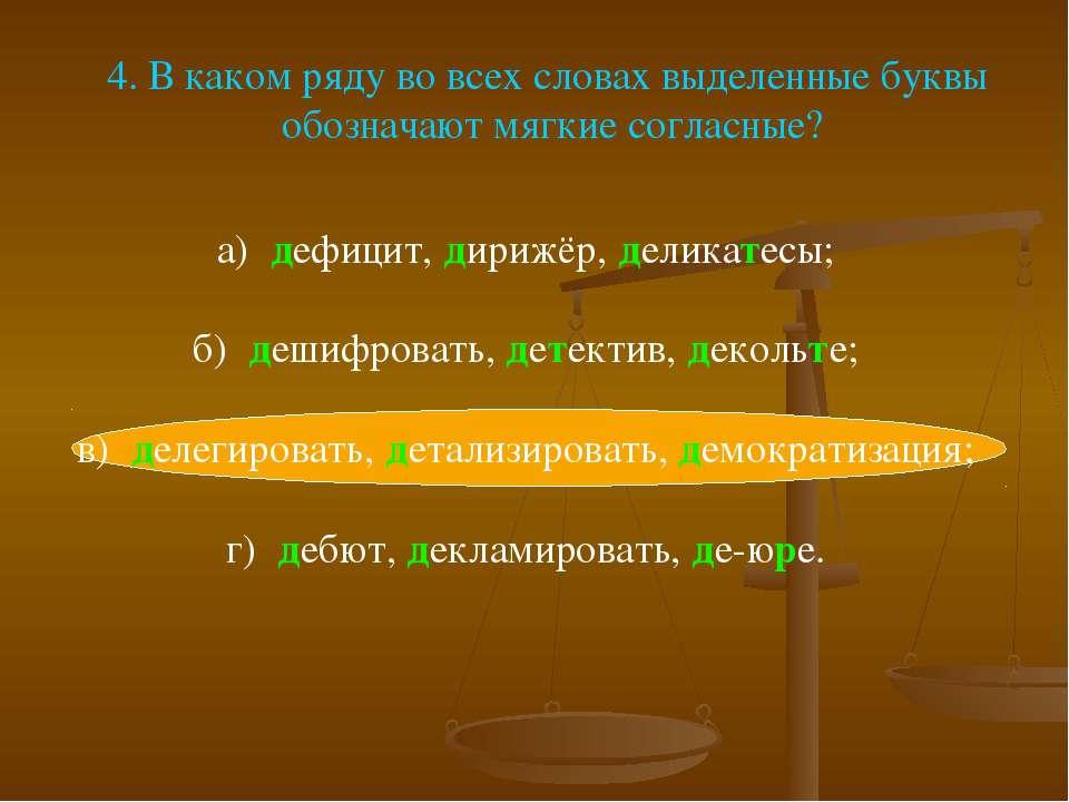 4. В каком ряду во всех словах выделенные буквы обозначают мягкие согласные? ...