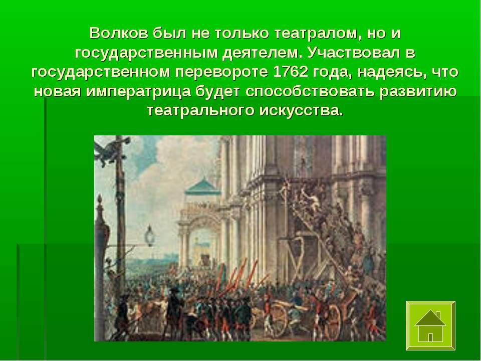 Волков был не только театралом, но и государственным деятелем. Участвовал в г...