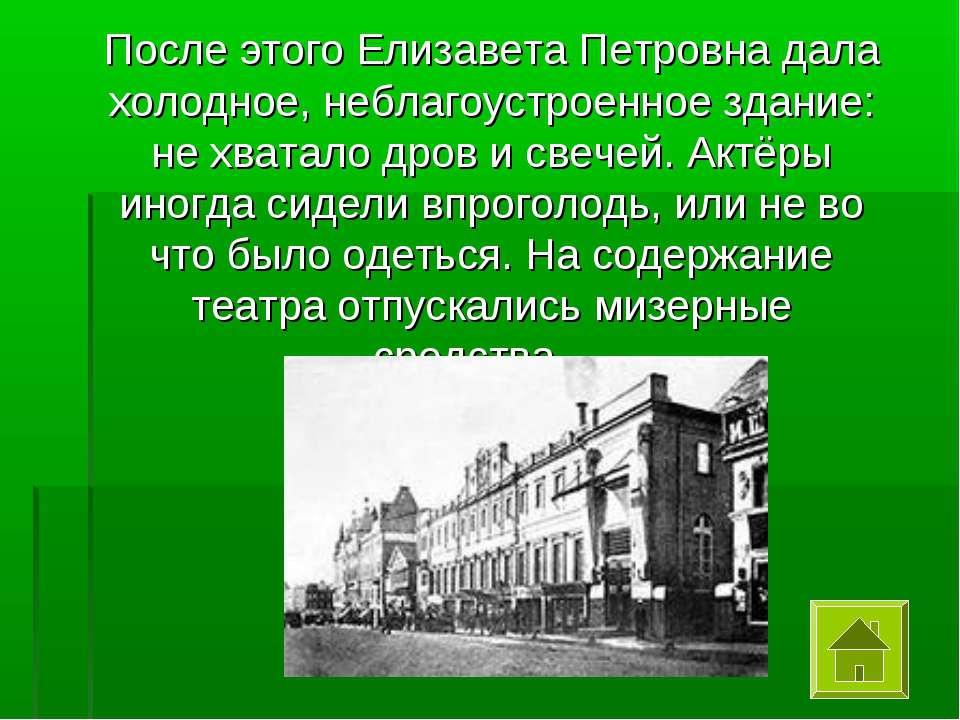 После этого Елизавета Петровна дала холодное, неблагоустроенное здание: не хв...