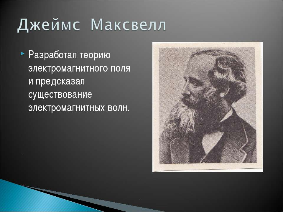 Разработал теорию электромагнитного поля и предсказал существование электрома...