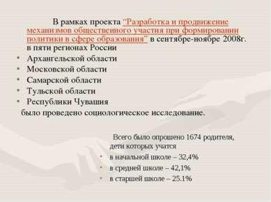 """В рамках проекта """"Разработка и продвижение механизмов общественного участия п..."""