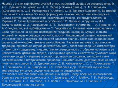 Наряду с этими корифеями русской оперы заметный вклад в ее развитие внесли А....