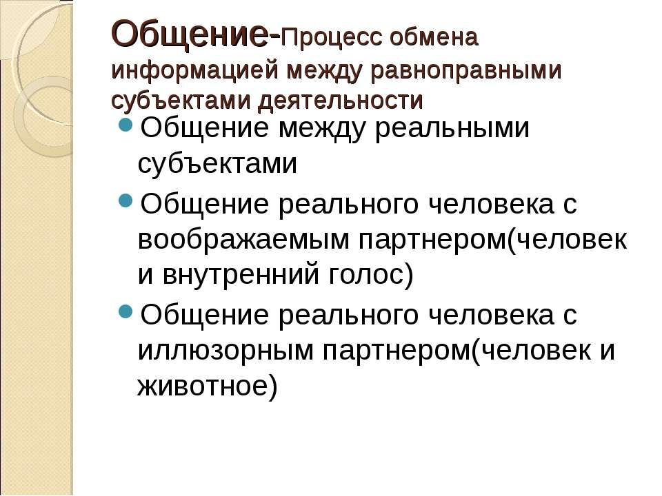 Общение-Процесс обмена информацией между равноправными субъектами деятельност...