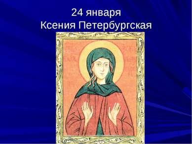 24 января Ксения Петербургская
