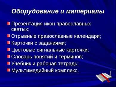 Оборудование и материалы Презентация икон православных святых; Отрывные право...